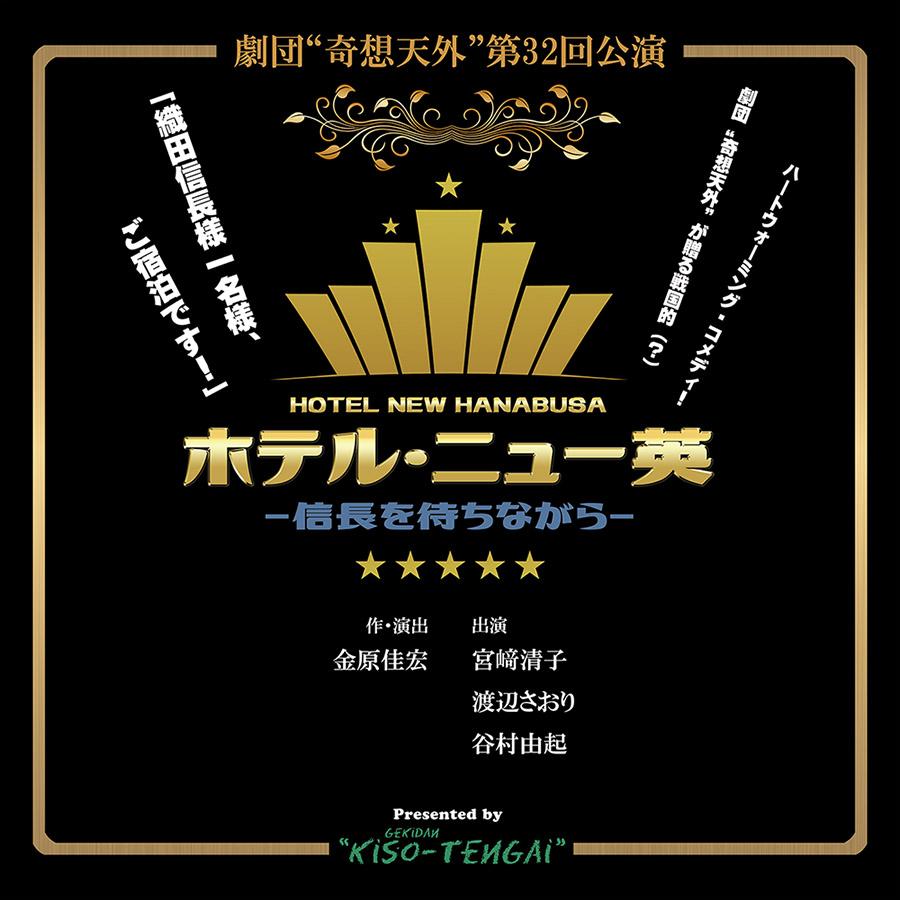 """劇団""""奇想天外""""ホテル・ニュー英 -信長を待ちながら-バナー"""