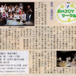 """劇団""""奇想天外""""_2016-10-07記事"""