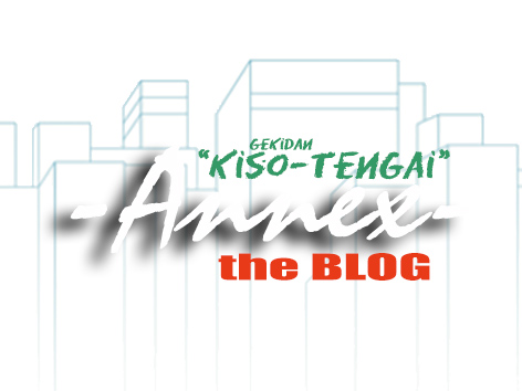 "劇団""奇想天外""KISO-TEN-Annex-the BLOG"